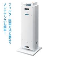 紫外線空気清浄機