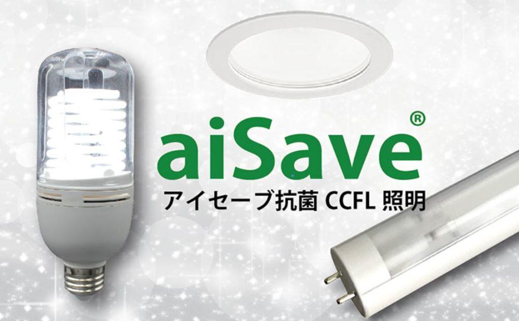 アイセーブ抗菌照明