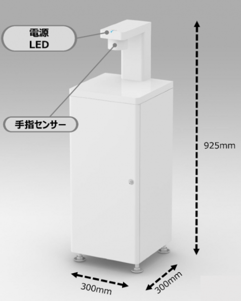 大容量自動除菌機