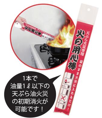 天ぷら油専用消火剤