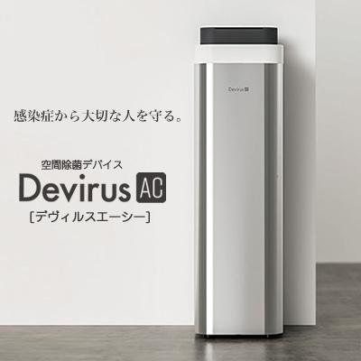 DevirusAC