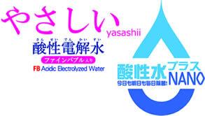やさしい電解水