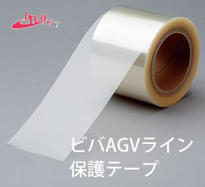 AGVテープ