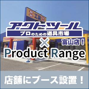 【お知らせ】Product Rangeの展示ブースが完成!